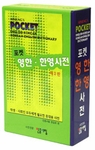 Minjung's Pocket English Korean and Korean English Dictionary