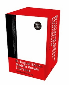 Modern Korean Fiction Bilingual Edition 1 (15-Volume Set)