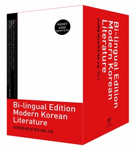 Modern Korean Fiction Bilingual Edition 3 (15-Volume Set)