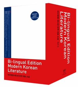 Modern Korean Fiction Bilingual Edition 4 (15-Volume Set)
