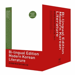 Modern Korean Fiction Bilingual Edition 7 (20-Volume Set)