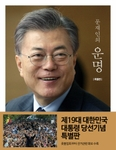 Moon Jae-in's Destiny