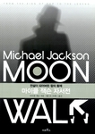 Moon Walk by Michael Jackson (1988 Edition)