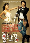 Mr. Hong (Region-3 / 2 Disc Set)