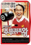 Mr. Quiz King (Region-3 / 2 DVD Set)