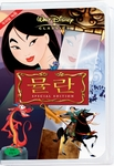 [DVD] Mulan: (Region-3)