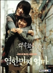 My 11th Mother (Region-3 / 2 DVD Set)