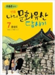 My Exploration of Korean Cultural Heritage Vol. 7