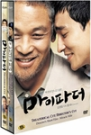 My Father: Director's Cut + Theatrical Cut (Region-3 / 2 DVD Set)