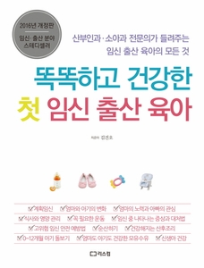 My First Pregnancy & Delivery (Korean) Paperback