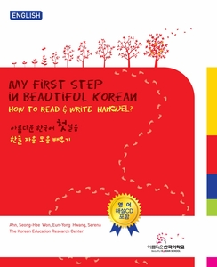 My First Step in Beautiful Korean(Ver. English)