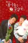 My Lovely Sam-Soon: MBC TV Drama (Region-3 / 6 DVD Set)