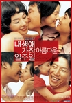 My Lovely Week (aka: All For Love / Region-3 / 2 DVD Set)