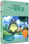 [DVD] My Neighbor Totoro (Region-3 / 2 DVD Set)