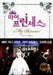 My Princess: MBC TV Drama - Novel
