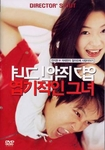 My Sassy Girl: Director's Cut (Region-3)