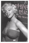 My Story: Autobiography of Marilyn Monroe