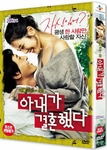 My Wife Got Married (Region-3 / 2 DVD Set)