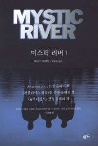Mystic River (2-Volume Set)