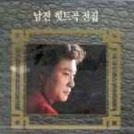[CD] Nam Jin - Hits Collection