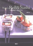 Nam's Roll & Sushi (in English & Korean)