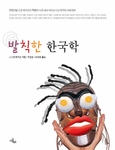 Nasty Korean Studies
