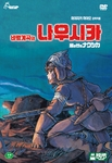 [DVD] Nausicaa of The Valley of Wind (Region-3 / 2 DVD Set)