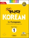 New GANADA Korean for foreigners - Elementary 1 (Textbook)