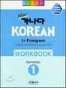 New GANADA Korean for Foreigners - Elementary 1 (Workbook)