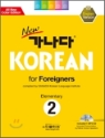 New GANADA Korean for Foreigners - Elementary 2 (Textbook)