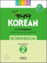 New GANADA Korean for Foreigners - Elementary 2 (Workbook)