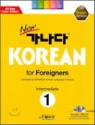New GANADA Korean for Foreigners - Intermediate 1 (Textbook)