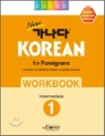 New GANADA Korean for Foreigners - Intermediate 1 (Workbook)
