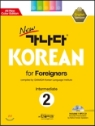 New GANADA Korean for Foreigners - Intermediate 2 (Textbook)