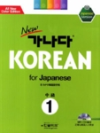 New GANADA Korean for Japanese - Intermediate 1