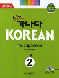 New GANADA Korean for Japanese - Intermediate 2