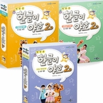 NEW Hangul Yaho 2 (24 Vol. Set)