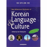 New Millennium Dictionary of Korean Language & Culture