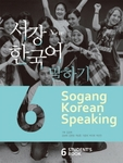 New Sogang Korean Speaking 6 Student's Book