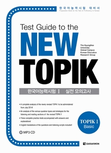 New TOPIK 1: Basic (with MP3 CD)