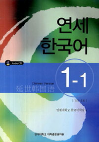 New YONSEI Korean 1-1 (Chinese Version)