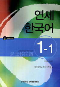 New YONSEI Korean 1-1 (Japanese Version)