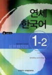 New YONSEI Korean 1-2 (Japanese Version)