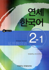New YONSEI Korean 2-1 (Chinese Version)