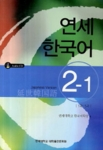 New YONSEI Korean 2-1 (Japanese Version)
