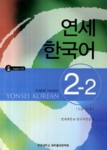 New YONSEI Korean 2-2 (English Version)