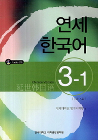 New YONSEI Korean 3-1 (Chinese Version)