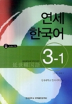 New YONSEI Korean 3-1 (Japanese Version)