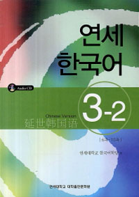 New YONSEI Korean 3-2 (Chinese Version)