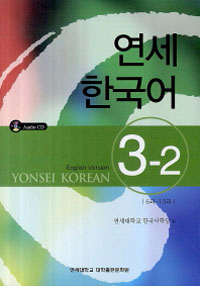 New YONSEI Korean 3-2 (English Version)